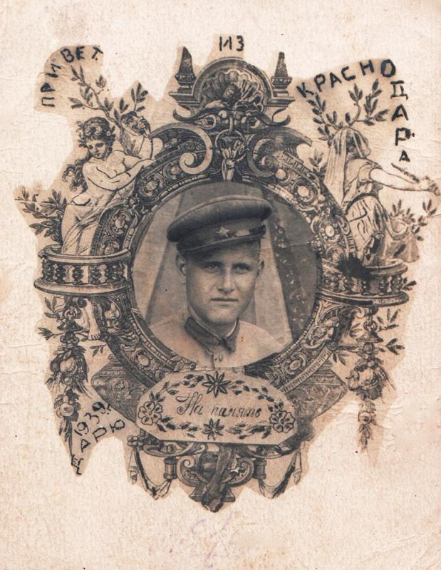 Краснодар. Привет из Краснодара. Дарю на память, 1939 год