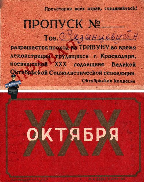 Краснодар. Пропуск на трибуну ноябрьской демонстрации 1947 года