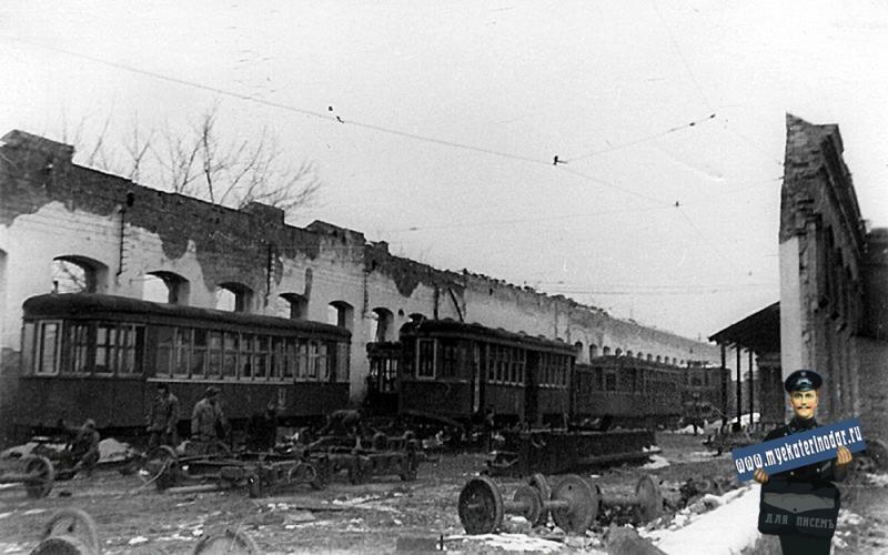 Краснодар. Разрушения в трамвайном парке, февраль 1948 года