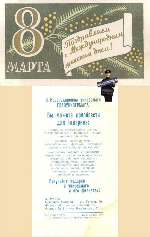 Краснодар. Рекламная листовка. 8 Марта. Краснодарский универмаг. 1957 год
