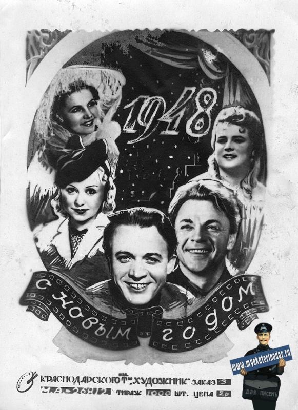 Краснодар. С новым годом! 1948