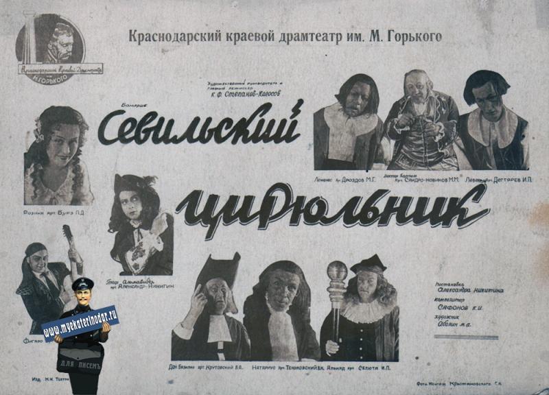 Краснодар. Севильский цирюльник. Драмтеатр, 1930-е