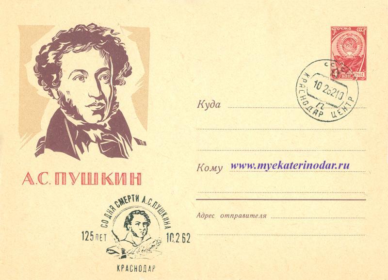 Краснодар. Каше 125 лет со дня смерти А.С. Пушкина, 10.02.1962