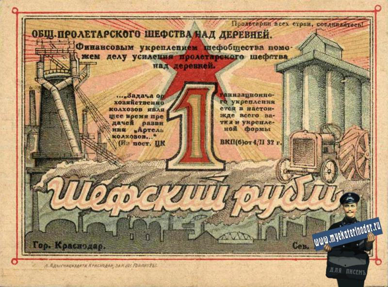 Краснодар. Шефский 1 рубль.