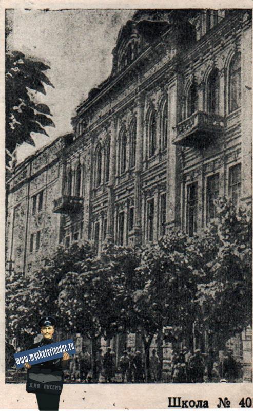 Краснодар. Школа № 40, 1940 год
