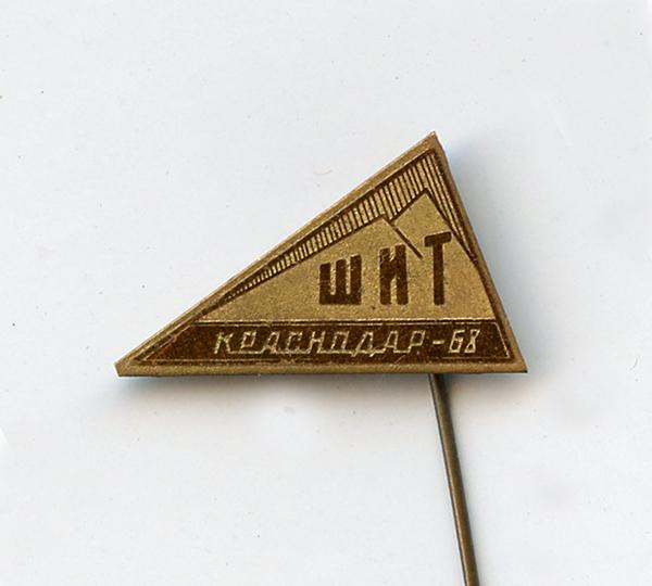 Краснодар. Школа инструкторов туризма, 1968 год
