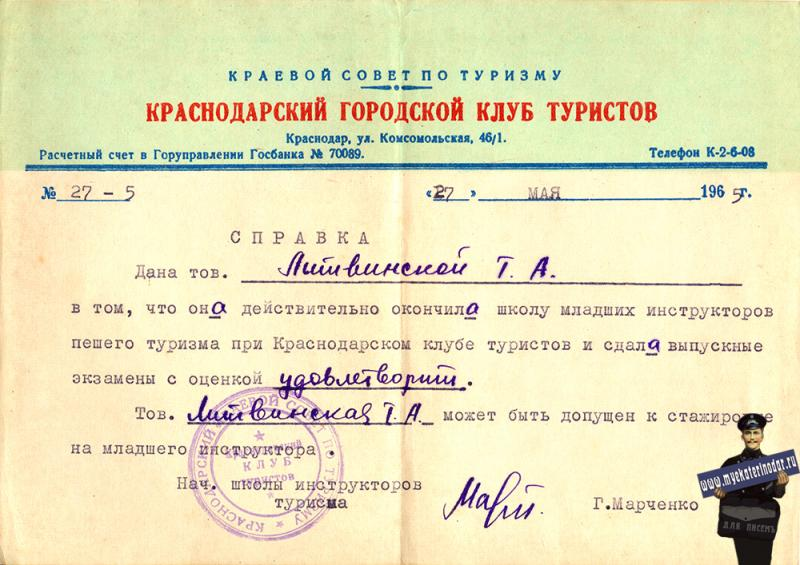 Краснодар. Справка городского клуба туристов, 1965 год.