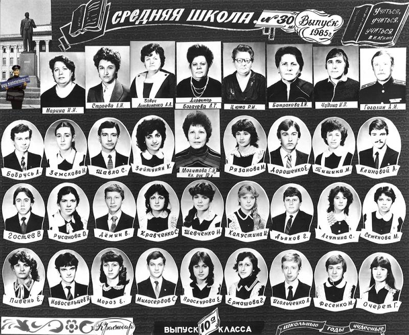 "Краснодар. СШ№30, выпуск 10 ""А"" класса, 1985 год."