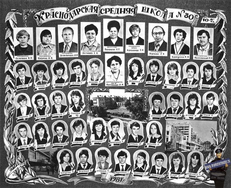 "Краснодар. СШ №30, выпуск 10 ""Б"" класс, 1981 год."