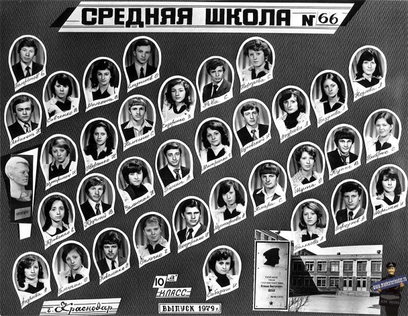 "Краснодар. СШ № 66, 10 ""А"" класс, 1979 год"