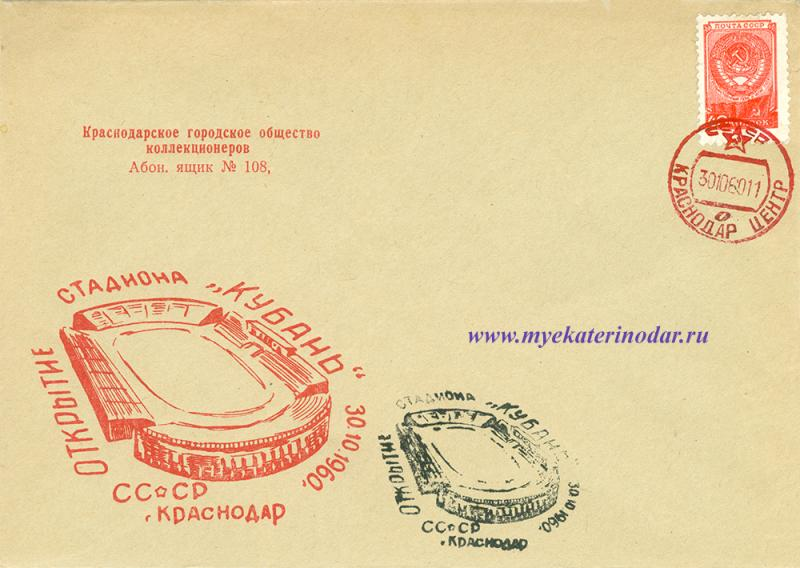 """Краснодар. Стадион """"Кубань"""", 1960 год"""