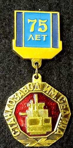 Краснодар. Станкостроительный завод им. Седина. 75 лет
