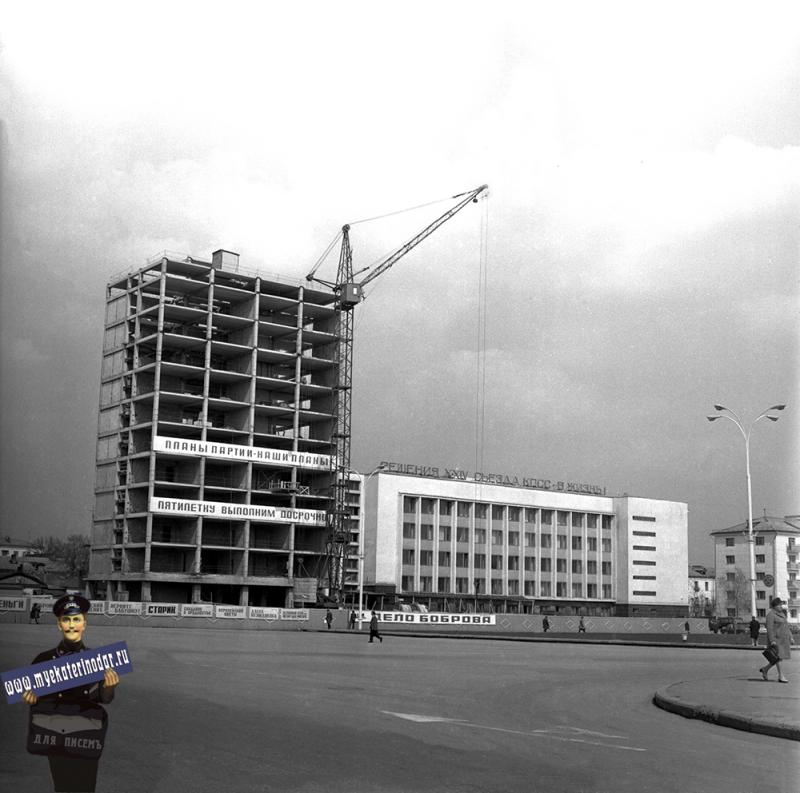Краснодар. Строительство здания института Краснодарагропромпроект, 1975 год