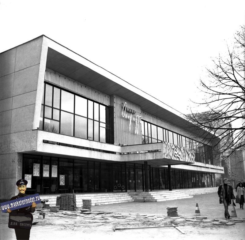Краснодар. Театр Оперетты, 1980 год