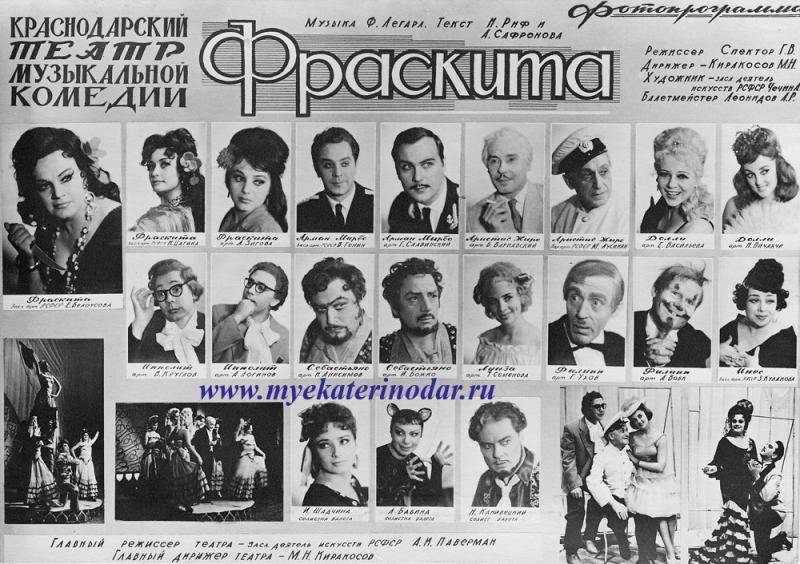 "Краснодар. Театр оперетты. Фотопрограмма пьеcы ""Фраскита"""