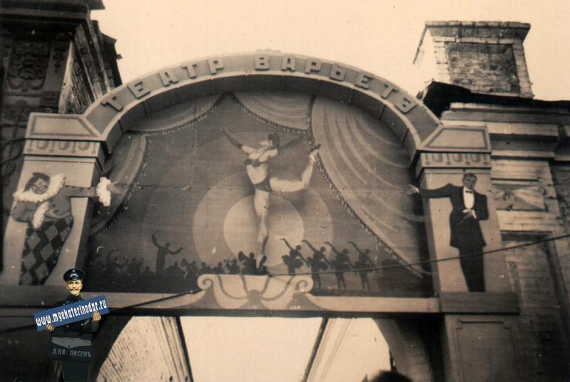 Краснодар. Театр Варьетэ, 1942 год