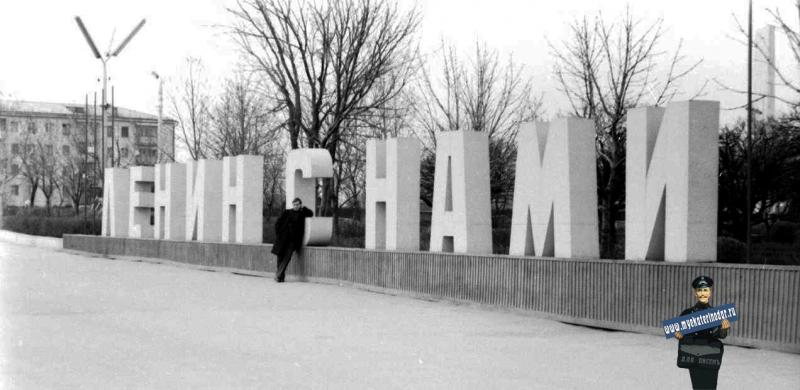 Краснодар. У ДК ЗИП, вид на Ростовское шоссе, 16 марта 1971 года