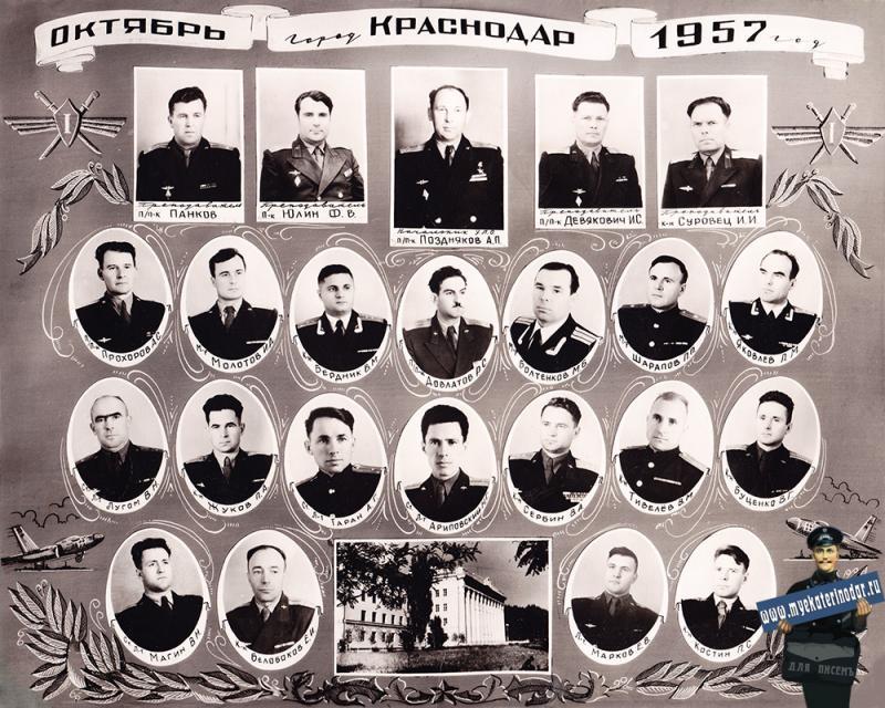 Краснодар. Учебно лётный отдел высших штурманских курсов. Октябрь 1957 г.