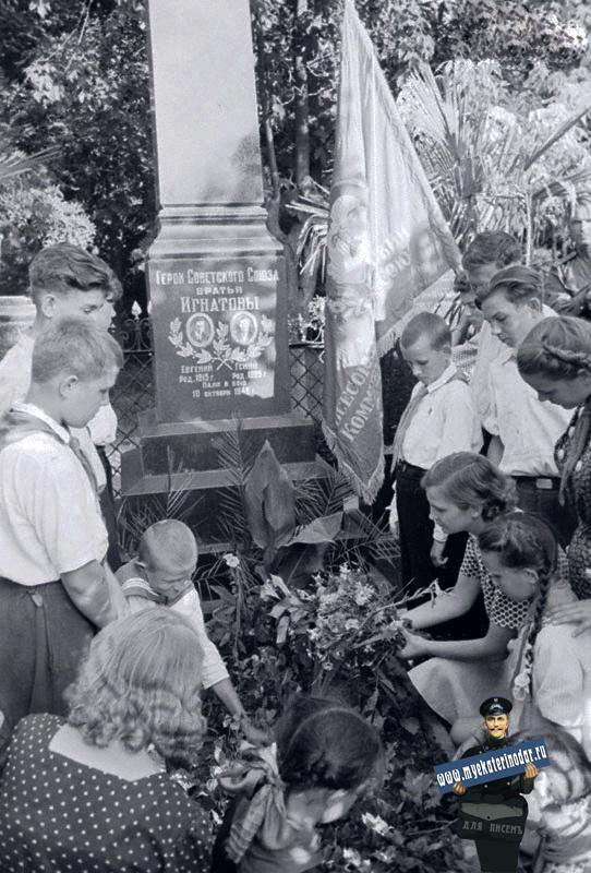 Краснодар. У могилы братьям Игнатовым, май 1943 года