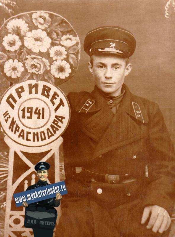 Краснодар. Учащийся 1 ремесленного училища. 1941 год.