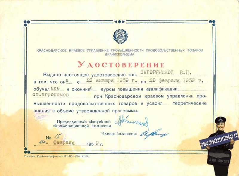 Краснодар. Удостоверение об окончании курсов повышения квалификации, 1959 год