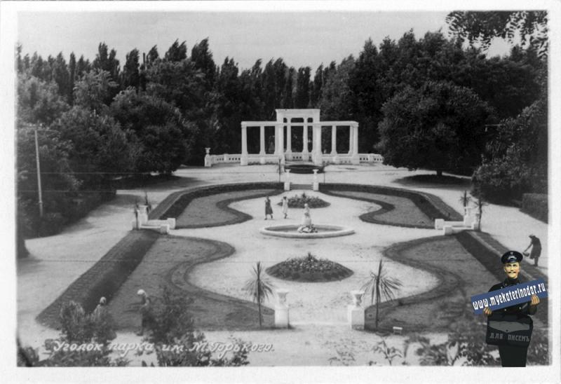 Краснодар. Уголок парка им. М. Горького, 1959 год.