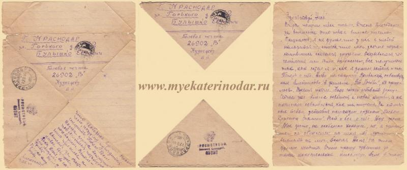 Краснодар. ул. Горького, д.№ 32, 1944 год.