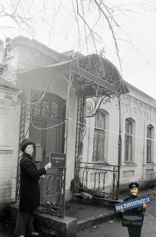 Краснодар. Ул. Тельмана (Постовая), 22. 1974 год