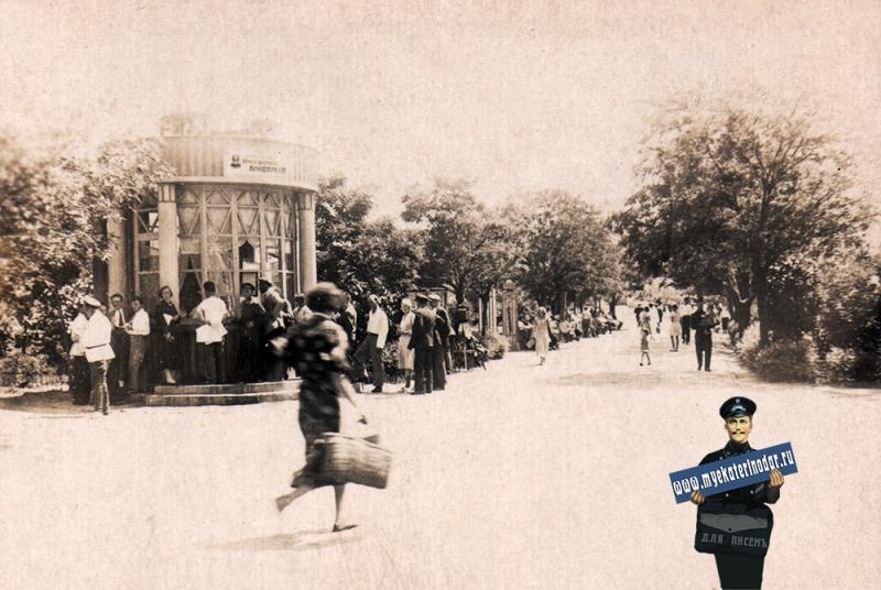 Краснодар. В Городском саду у ларя Краснодарского БродТреста, конец 30-х