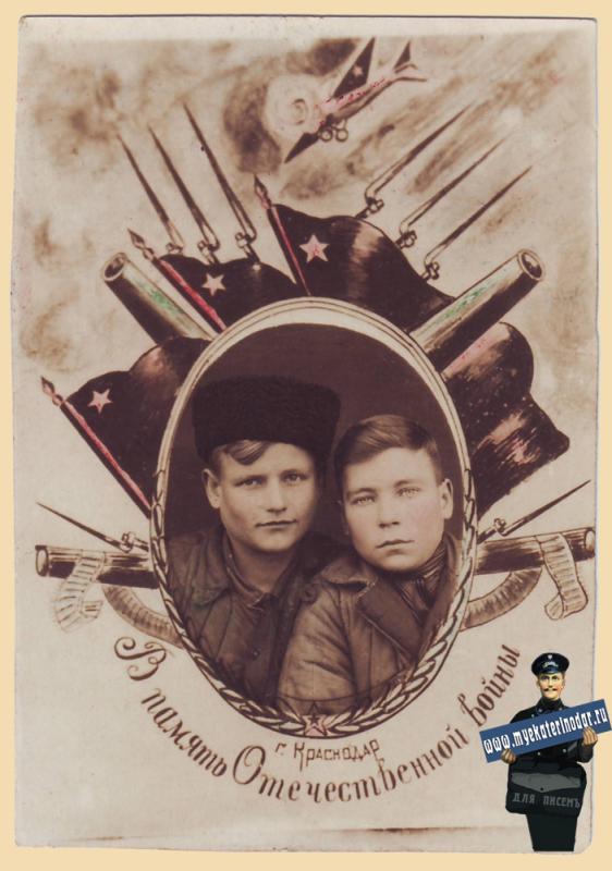 Краснодар. В память Отечественной войны