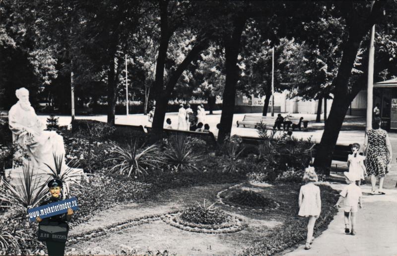 Краснодар. В парке им. Горького, 1967 год