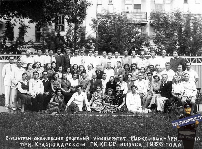 Краснодар. Вечерний университет Марксизма-Ленинизма, 1956 год.