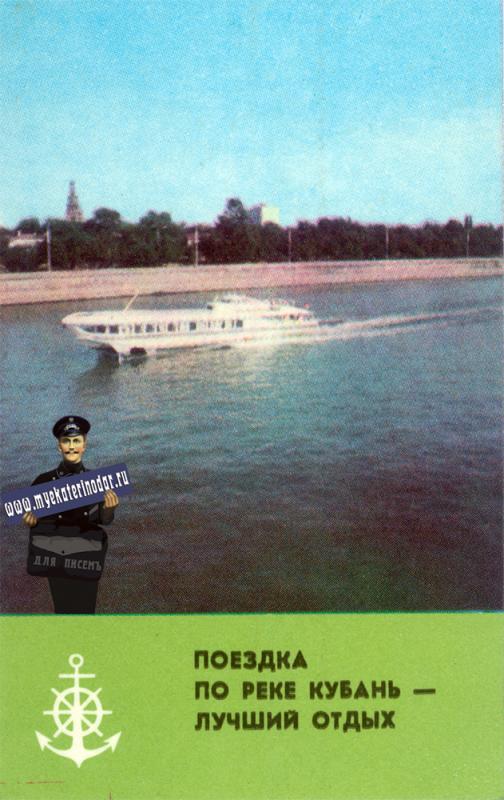 Краснодар. Вид на город со стороны реки Кубань, 1981 год