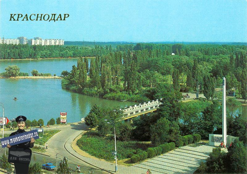 Краснодар. Вид на парк культуры и отдыха им. 40-летия Октября