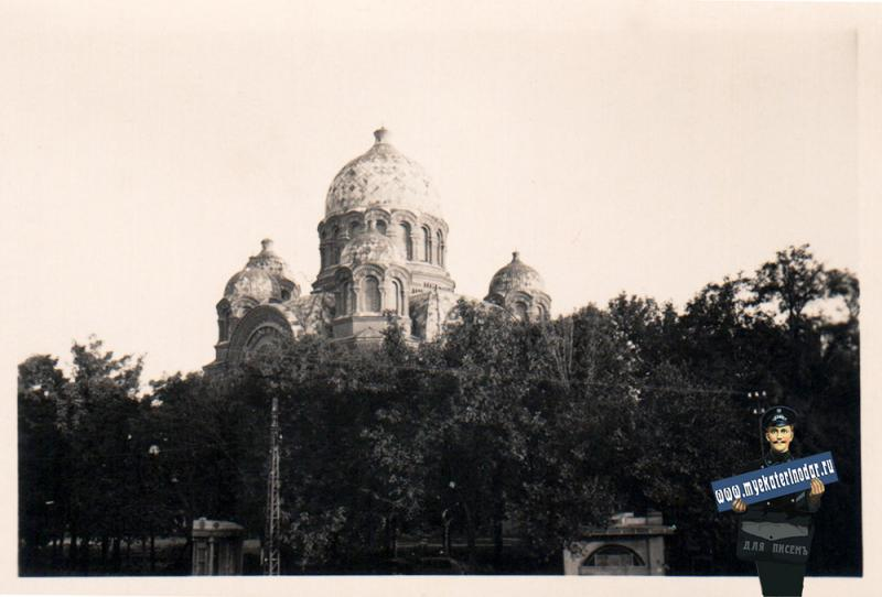 Краснодар. Вид на собор Св. Екатерины, август 1942 года