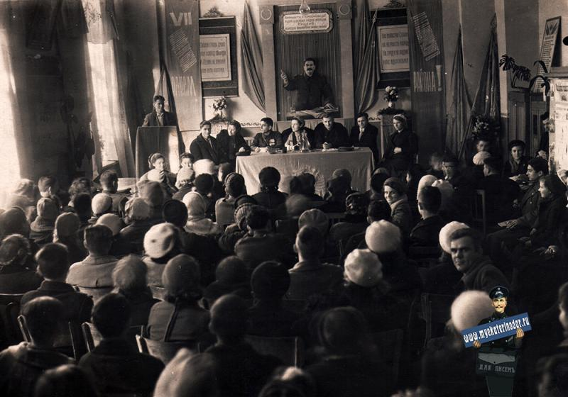Краснодар. VII-я районная конференция Кагановического РК ВЛКСМ г. Краснодара, 9.12.1944 г.