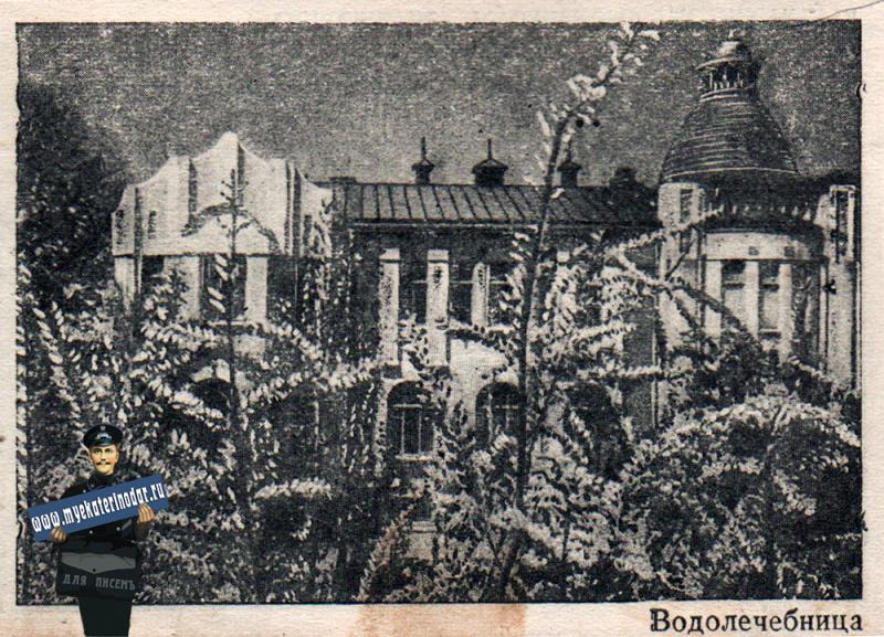 Краснодар. Водолечебница, 1940 год