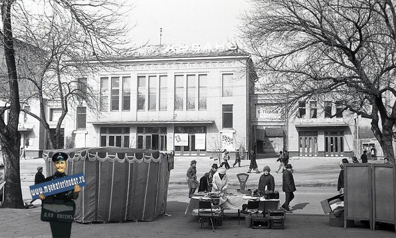 """Краснодар. Воскресная ярмарка у кинотеатра """"Кубань"""", 1987 год"""