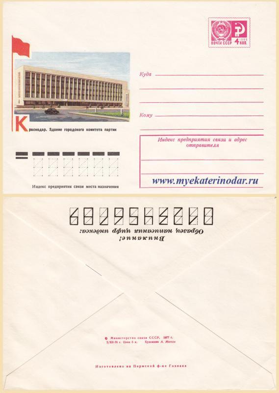 Краснодар. Здание городского комитета партии
