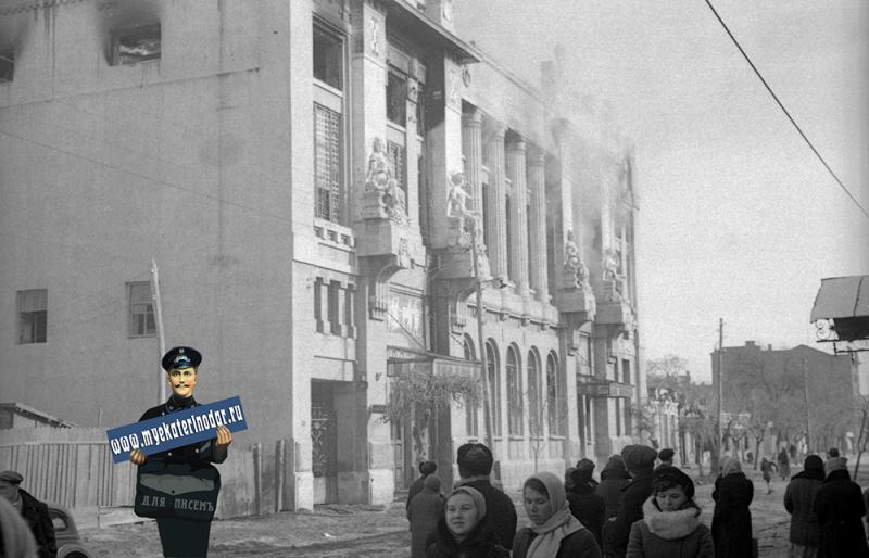 Краснодар. Здание Госбанка СССР, 1943 год