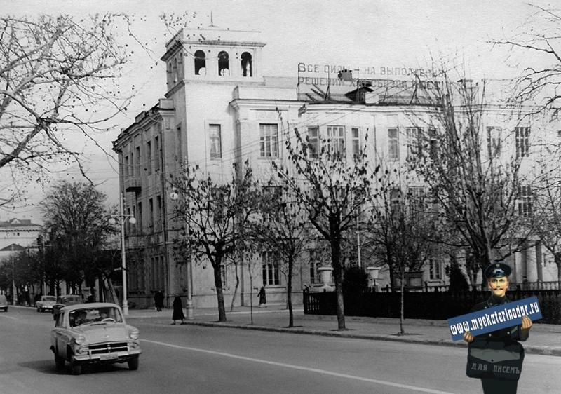 Краснодар. Здание Краевой милиции. 1959 год.