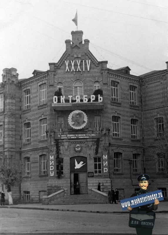 Краснодар. Здание КСХИ, 7 ноября 1951 года