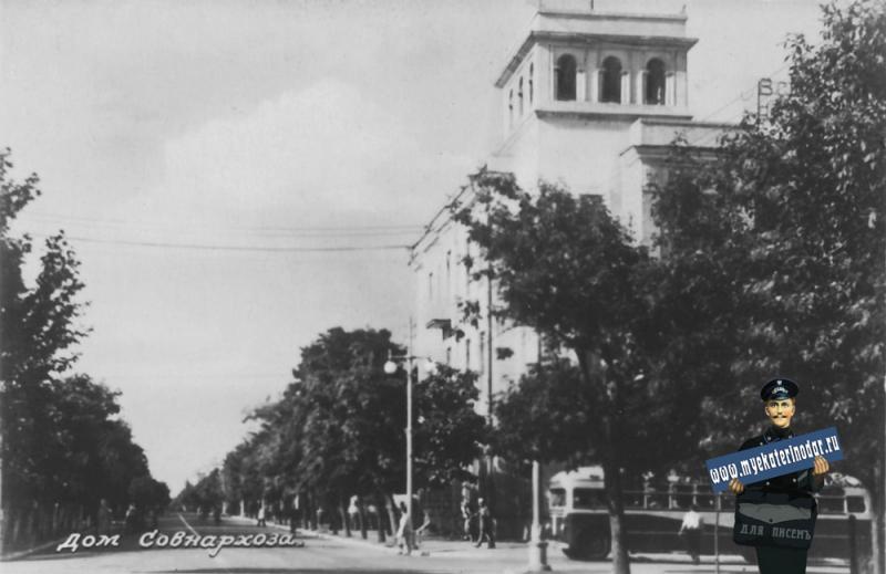 Краснодар. Здание Совнархоза.