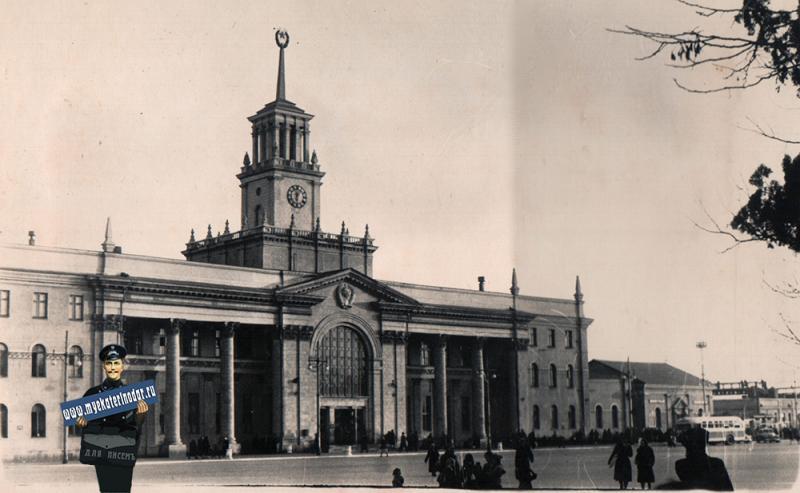 Краснодар. Железнодорожный вокзал, около 1955 года