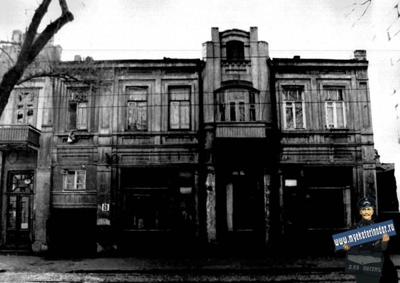 Краснодар. Жилой дом и коммисионный магазин на Коммунаров 69.