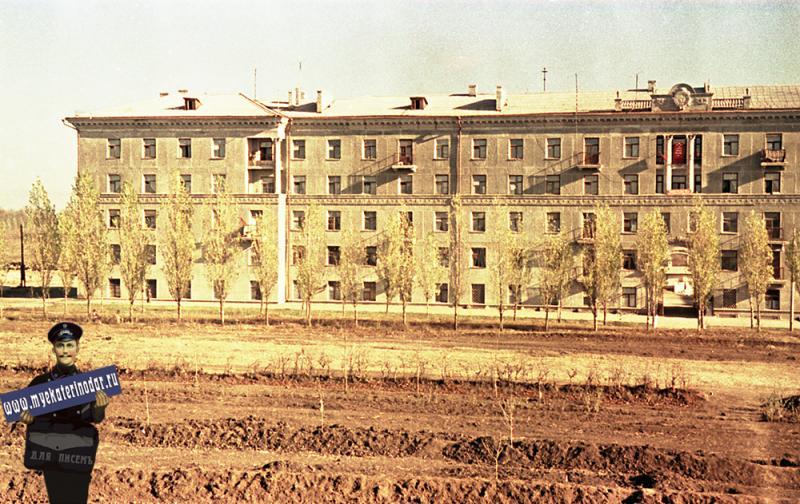 Краснодар. Жилой дом на улице Красной. Ноябрь 1957 года