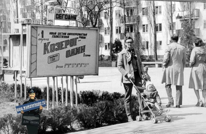 """Краснодар. У кинотеатра """"Болгария"""", 1982 год"""
