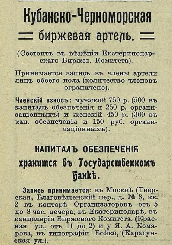 Кубанско-Черноморская биржевая артель, 1912 год