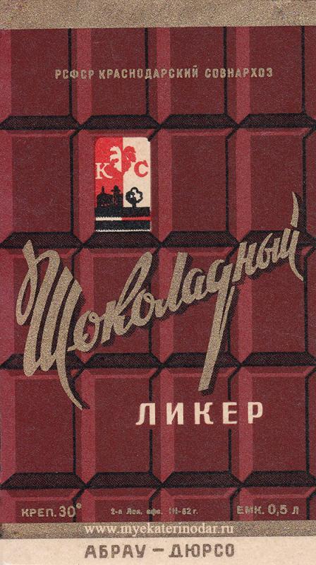 """Ликёр """"Шоколадный"""". Краснодарский СНХ. Март 1962 год."""