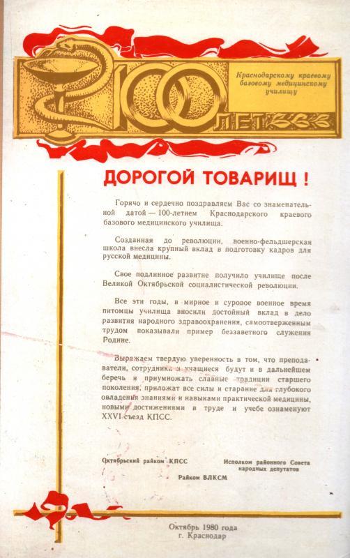 Листовка по случаю 100-летия Краснодарского медучилища